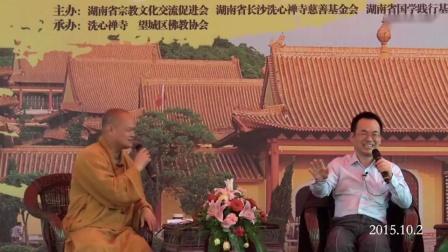 湖湘佛教与禅茶2 妙华法师-_高清