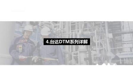 22.台达模块型温控器产品详解