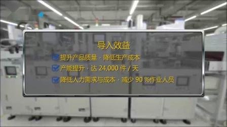 25.台达工业机器人产品选型与功能介绍