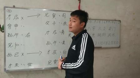 2020易风六爻教学视频.mp4