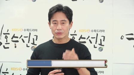 [Making]KBS灵魂维修工剧本阅读现场公开-郑素敏