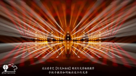 MA2灯光秀编程教学完整灯光秀