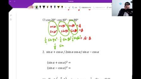 高中数学——三角函数小题技巧解答.