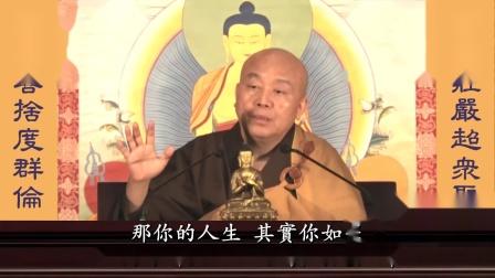 妙法莲华经 净界法师  (4)