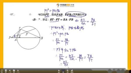 初二数学春季创新班第3讲义例8-练9视频讲解