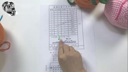蜜桃丑橘手袋视频教程(艾宝宝编织小屋)
