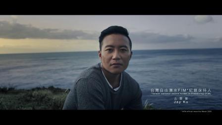 Discovery Table 探海計劃 - 台湾纪录古雲傑