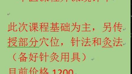 梦到针变成玫瑰花 道医课程报名中(28日左右开课)