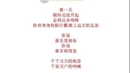 匆忙——中华志愿者外科主任医师周兆波创作.mp4