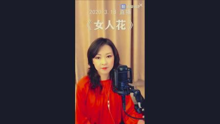 比邓丽君更甜美的歌声——华语天后陈佳——新歌:女人花儿