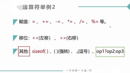 (C语言MOOC网孙海洋)第4讲(第3周)运算符、表达式概览.mp4