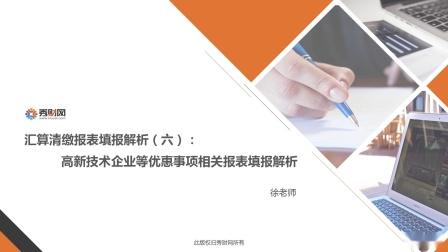 高新技术企业等优惠事项相关报表填报解析