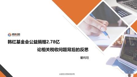 韩红基金会公益捐赠2.78亿,论相关税收问题背后的反思