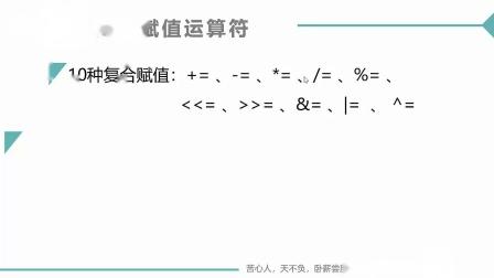 (C语言MOOC网孙海洋)第2讲(第4周)赋值运算符及表达式.mp4
