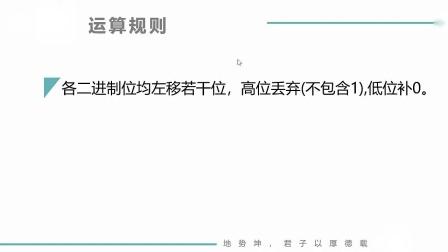 (C语言MOOC网孙海洋)第4讲(第4周)移位运算符及其表达式.mp4