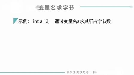 (C语言MOOC网孙海洋)第5节(第4周)sizeof运算符及表达式.mp4