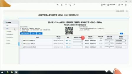 上海建设工程电子招投标教程--开标