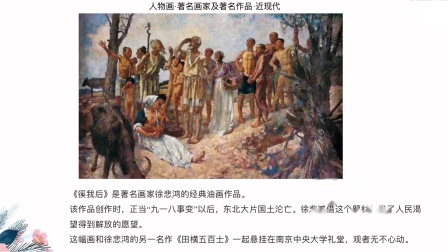 中国美术史人物画5