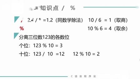 (MOOC网孙海洋C语言)第9讲(第4周)编程实践(二).mp4