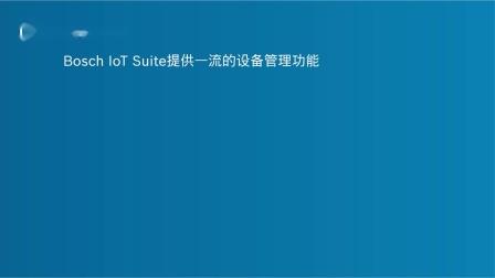 博世物联网套件_Bosch IoT Suite
