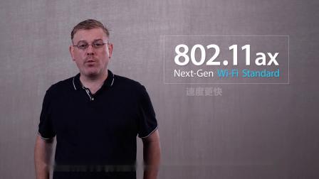 华硕WIFI6路由器介绍:什么是802.11AX标准?