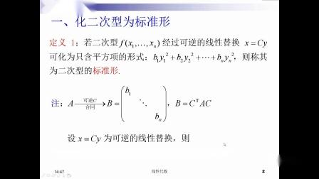 5.2 化二次型为标准形