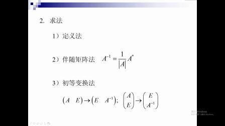 6.1 线性代数总结