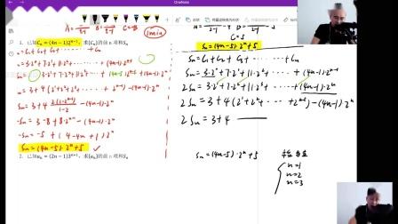 高中数学考点 数列大题顺畅书写套路 高考数学必备