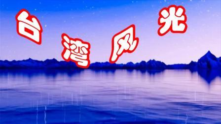 台湾风光(原创)
