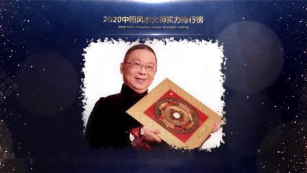 2020年中国易学专家风水大师排名颜廷利排名第一