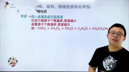 高中化学 选修五 第二章 烃和卤代烃 2.3 卤代烃