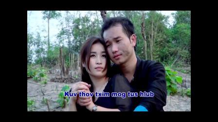 苗族歌曲 Leekong Xiong - A Love Song Story