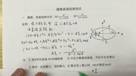 高中数学解析几何圆锥曲线四大经典结论一、二