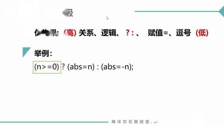 (MOOC网 孙海洋 C语言)第5讲(第5周)条件运算符及其表达式.mp4