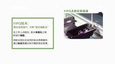 工业有机硅密封解决方案,FIPG和CIPG工艺