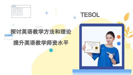 【泰孚教育】TESOL证书TESOL国际英语教师资格证TESOL证书难考吗?TESOL证书含金量TESOL官网TESOL资质快速了解TESOL证书及报名条件