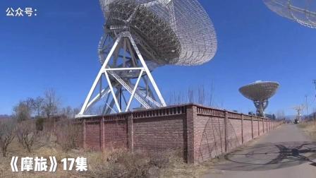 《摩旅》17集 密云不老屯天文台
