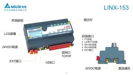 1.一起认识LINX自动化服务器