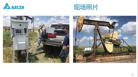 256.台达油梁式抽油机系统解决方案