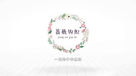 蔷薇钩织视频第79集香薰宣传片