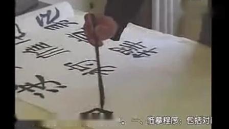 书家刘文华临《张迁碑》