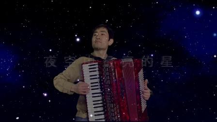夜空中最亮的星-仲凯手风琴