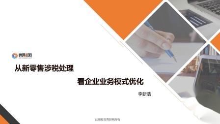 从新零售涉税处理看企业业务模式优化