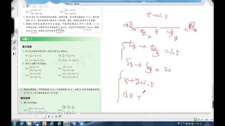 8.2 消元法————解二元一次方程组习题 8.2(1)讲解.mp4