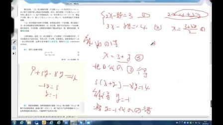 8.2消元法————解二元一次方程组.mp4