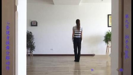 中国凉都第七套健身操舞 动作分解