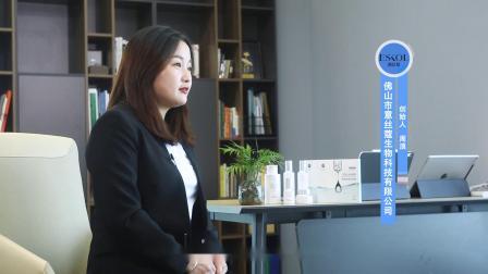 《发现品牌》佛山市顺德区意丝蔻生物科技有限公司