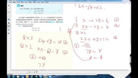 8.2消元法——-解二元一次方程组(加减法).mp4
