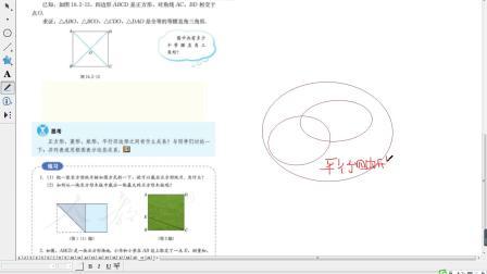 18.2.3正方形.mp4