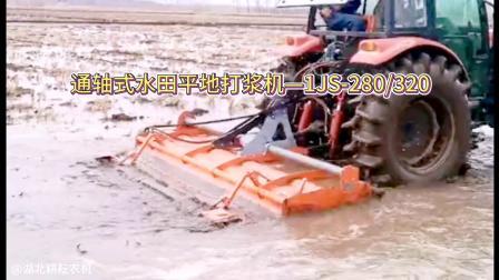 国腾水田埋茬打浆机,水田平整地有他就够了